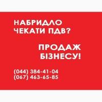 Купити ТОВ з ПДВ в Києві. Купити готовий бізнес Київ