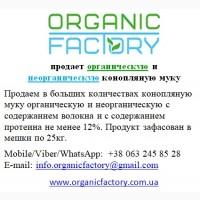 Продаем органическую и неорганическую конопляную муку