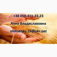 Сорт озимої м#039;якої пшениці Скаген, 1 репродукція
