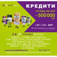 До 500 000 тисяч грн