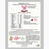 Престартер Baby Pig ( комбікорм, гранула) для поросят
