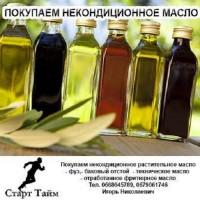 Закупаем техническое растительное масло от 1 тонны