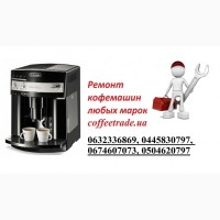 Ремонт кофейных аппаратов в Киеве