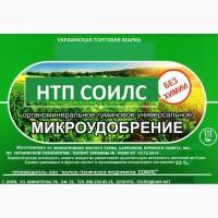 Кормовая добавка soilsihum