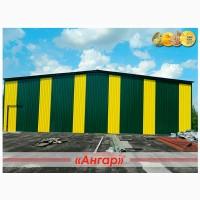 Завод «АНГАР» предлагает изготовление ангаров с прямыми стенами разного типоразмера