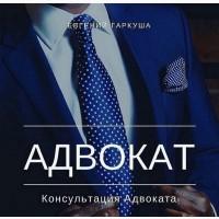 Услуги адвоката в Киеве по уголовным делам