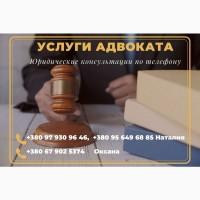 Адвокат Полтава. Юридические услуги и консультация