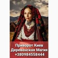 Приворот Киев. Любовная Магия в Киеве. Предсказание На Стариной Книге Судеб